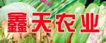 天门市鑫天农业发展有限公司品牌
