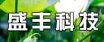 湖北盛丰科技股份有限公司品牌