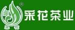 湖北采花茶业有限公司品牌
