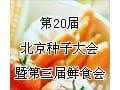 高品质鲜食果蔬品尝会