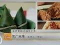 五芳斋粽子制作工艺 (1030播放)