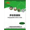 多肽氨基酸