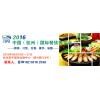 2016中国杭州餐饮食材博览会