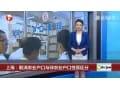 上海:取消农业户口与非农业户口性质区分 (431播放)