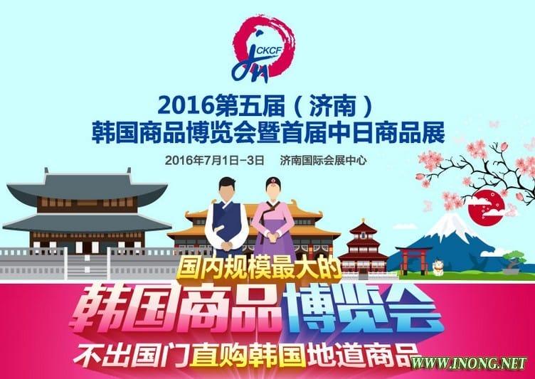 2016第五届(济南)韩国商品博览会