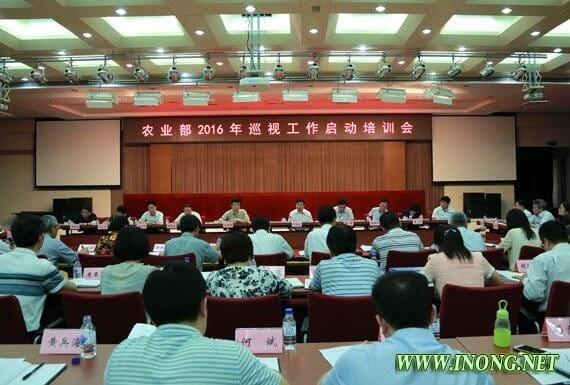 农业部召开2016年巡视工作启动培训会