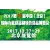2017北京有机原生态食品展