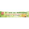 2018北京国际餐饮食材及肉食品展览会