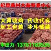河南杞县黄村大蒜贸易中心
