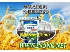 粪便秸秆发酵剂,有机肥发酵剂,有机物腐熟剂,堆肥菌剂