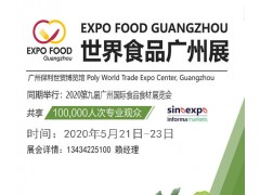 2020广州国际进口食品展览会暨世界食品广州展