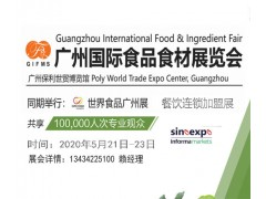2020广州食品食材展览会