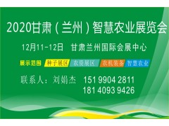 2020年甘肃(兰州)智慧农业展览会