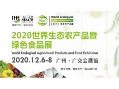 2020广州世界生态农产品展暨绿色食品展览会