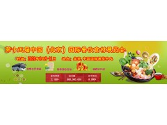 2021第十五届中国(北京)国际餐饮食材展览会